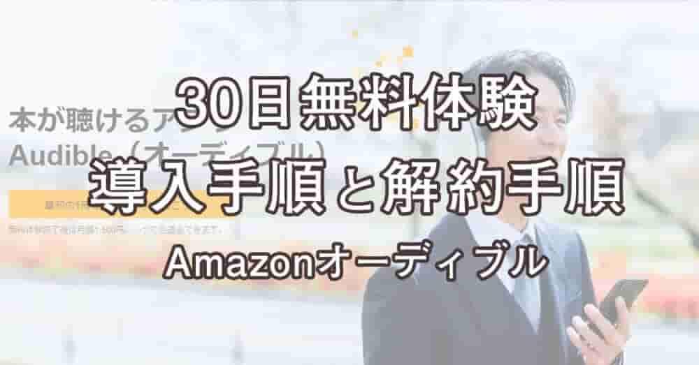 AmazonAudible 30日無料体験の導入手順と解約手順