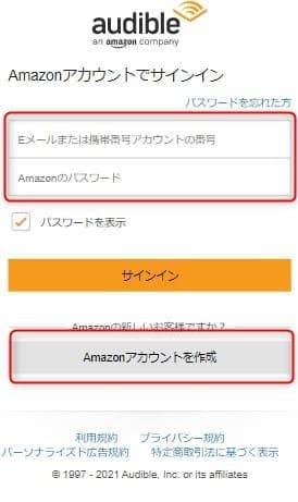 Amazonオーディブル導入手順③