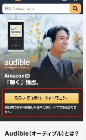 Amazonオーディブル導入手順②