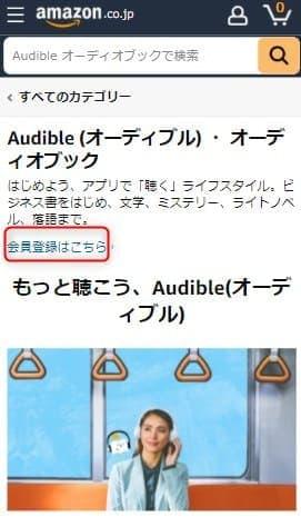 Amazonオーディブル導入手順①