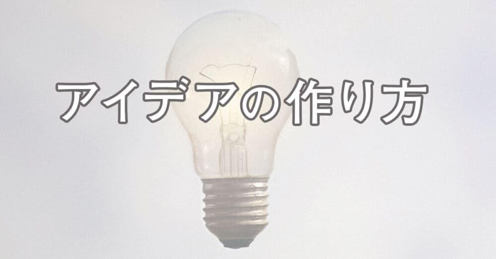 アイデアの作り方